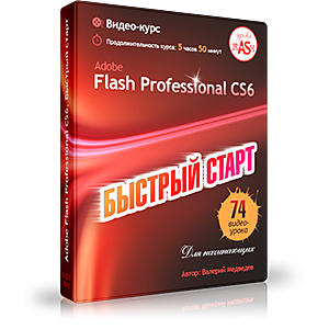 Видео-курс «Adobe Flash Professional CS6. Быстрый старт»