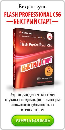 Видео-курс по Flash CS6