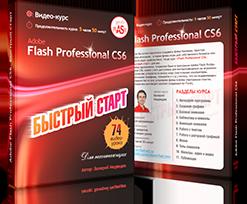 Видео-курс по Flash CS6